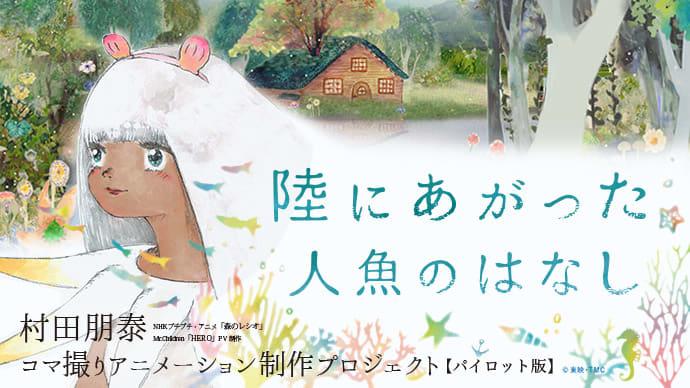 村田朋泰の新作コマ撮りアニメ「陸にあがった人魚のはなし」制作サポーター募集!