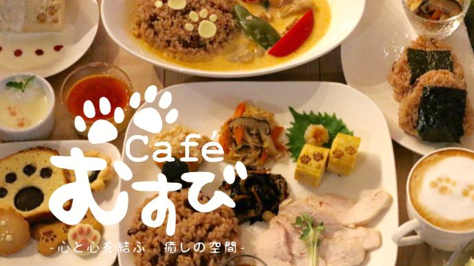 肉球マークがいっぱい!酵素玄米も食べられる犬同伴OKなCafe「むすび」オープン