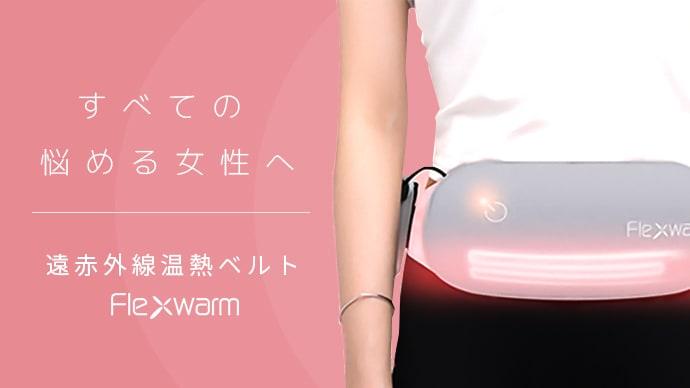 身体の内側から温めて女性の悩みを解消。 遠赤外線温熱ベルト「Flexwarm」
