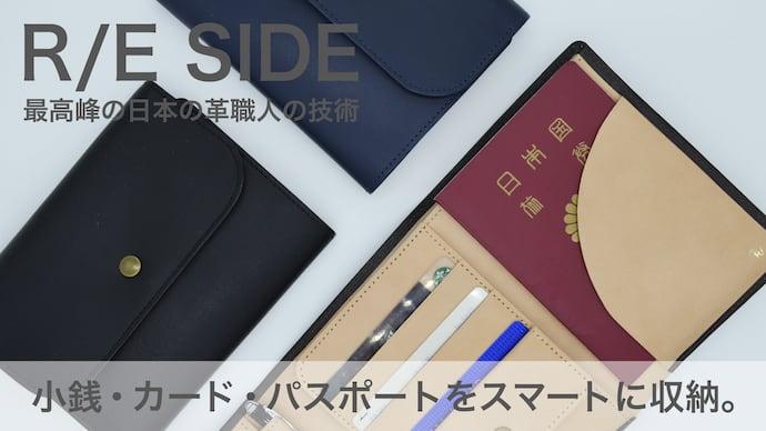 R/E SIDE(リサイド):旅をスマートにするパスケースホルダー付きウォレット