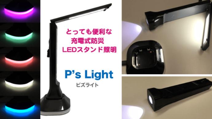 便利な4機能!「充電式防災LEDスタンド照明」P's Light ピズライト