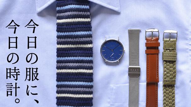 時計業界に新風を!日本製のプレミアムな腕時計を1万円台から気軽にカスタムオーダー