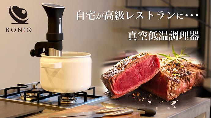 欧米で人気「真空低温調理器」ミディアムレアのお肉が作れる!BONIQ(ボニーク)