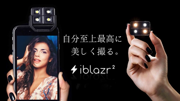 極上ワイヤレスLEDフラッシュ!眩い光が被写体を美しく輝かせる「iblazr2」