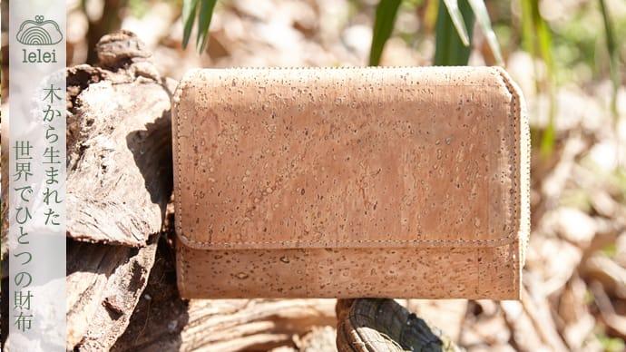 月日と共に手になじむ。味わい深い「木」の財布&ケースをlelei(レレイ)