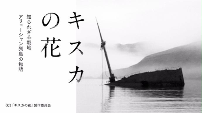 極北の地アリューシャン列島を往く。「忘れられた戦争」に隠された秘話。映画製作支援