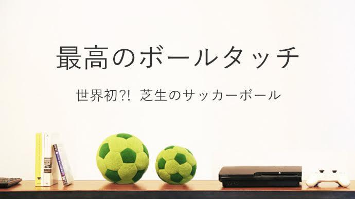 世界初?!サッカーボールが芝生になった!ガジェット緑化のシバフルから新発売!