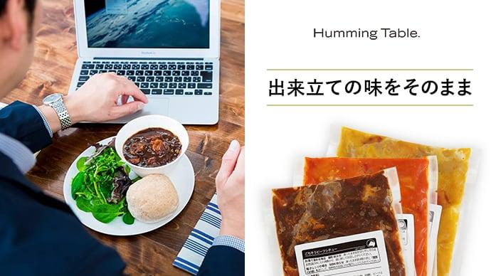 忙しいお昼を余裕のあるひとときへ。オフィスランチ「Humming Table.」