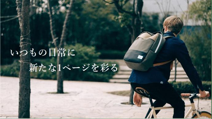 日本初上陸『nifteen』 バックパック 大人のための大人カジュアルスタイル!