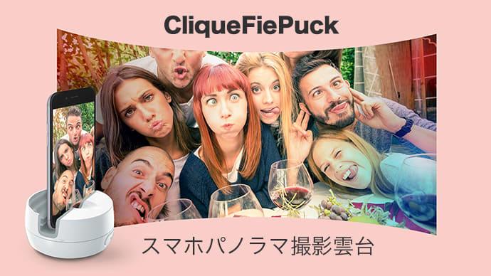 360度写真を撮影! スマホパノラマ撮影スタンド「CliqueFie Puck」