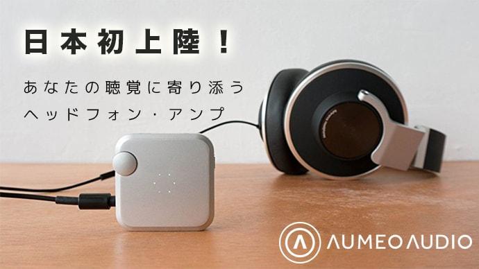 聴覚測定アプリで音質を最適化!次世代ヘッドフォンアンプ「AUMEO AUDIO」