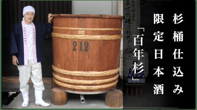 杉桶仕込みの限定日本酒「百年杉」を呑んで、桶職人の技術と食文化を後世に繋ごう