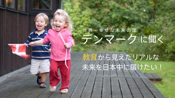 デンマークの最先端スポットと教育を日本へ!創造的でリアルな学びを伝えたい。
