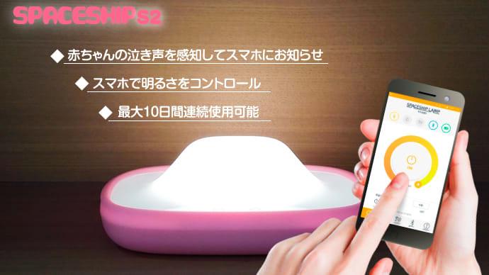周辺の音を感知してスマホにお知らせ!安らげる色温度で心地よい眠り誘う多機能LED