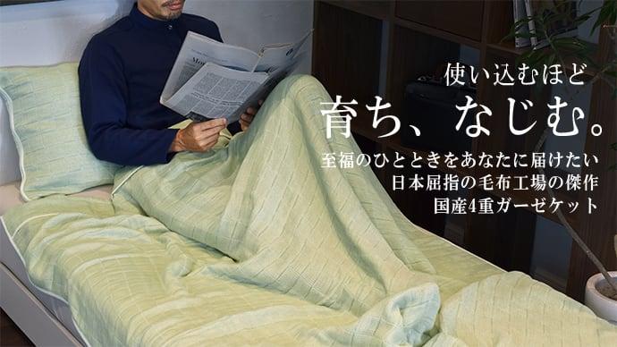 使い込むほどなじむ。日本屈指の毛布工場が作る最高傑作 4重ガーゼケットと枕カバー