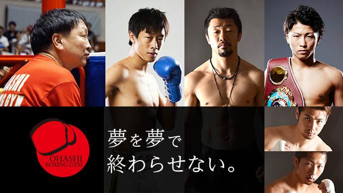夢を夢で終わらせない!日本から世界に挑戦!大橋ジムを応援してくれるサポーター募集