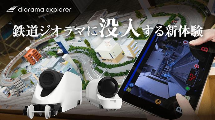 ジオラマ世界のリアル走行体験!アプリでカメラカーを運転、ジオラマエクスプローラー