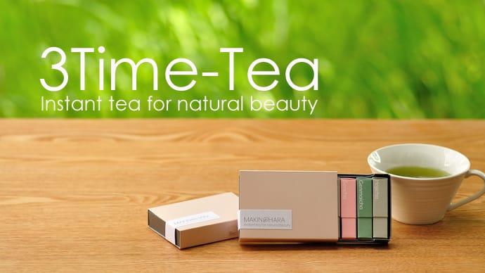 朝・昼・夜、シーンに合わせて楽しむお茶ライフ。パウダー茶【3Time-Tea】