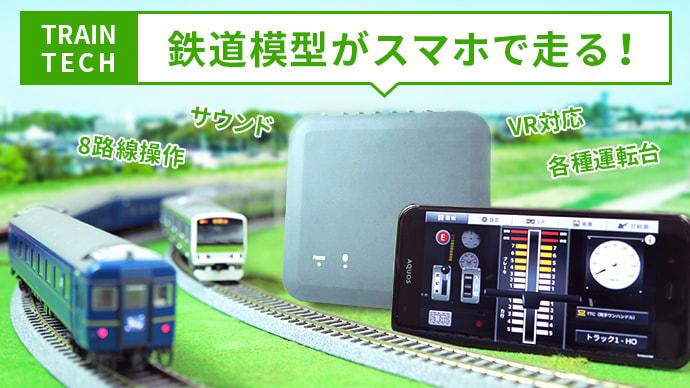 音やVRで鉄道模型をもっとリアルに! スマホで動かせる『TRAIN TECH』