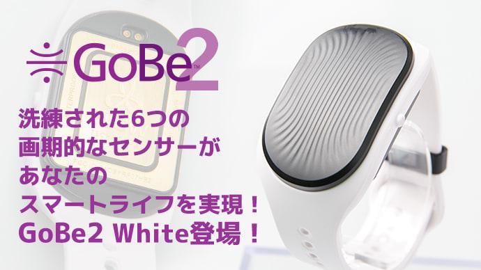 GoBe2(ゴービー)☆Whiteで、オシャレにヘルスケアを広めたい!