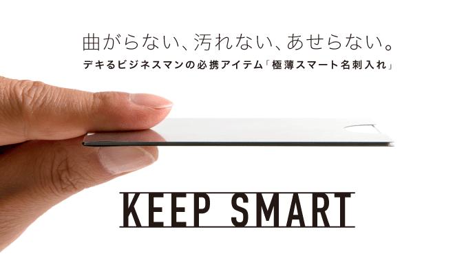 デキるビジネスマンの必携アイテム 極薄スマート名刺入れ「KEEP SMART」