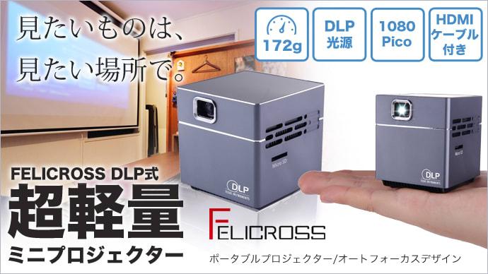 見たいものは、見たい場所で。スピーカー内蔵小型プロジェクターPico Cube