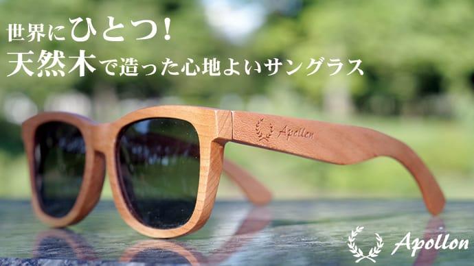 世界にひとつ!天然木を使った心地良いサングラス「Apollon」を広めたい!