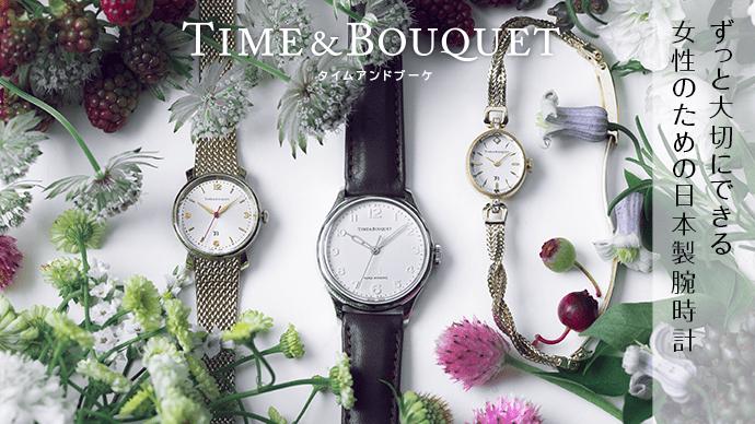 作りたいのは花のように繊細で可憐な腕時計。『Time&Bouquet』 時の花束