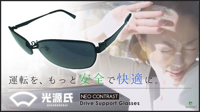 運転をもっと安全に。 眼鏡の街、鯖江の技術が詰まったサングラス「光源氏」先行販売