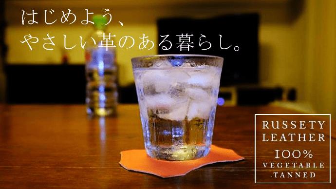 日常生活をチョッとだけお洒落に!テーブルを彩る東京レザーの本革グラスプレート