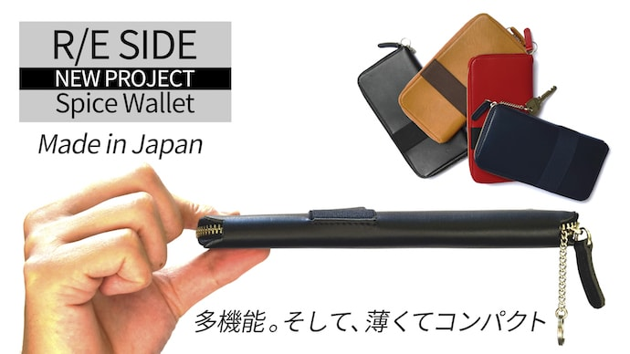 R/E SIDE:職人の技術が詰まった薄くてコンパクトな多機能スパイスウォレット