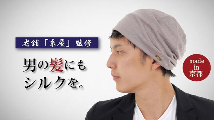 京都西陣 【明治30年創業】 男の髪をシルクで守る メンズ・ナイトキャップ