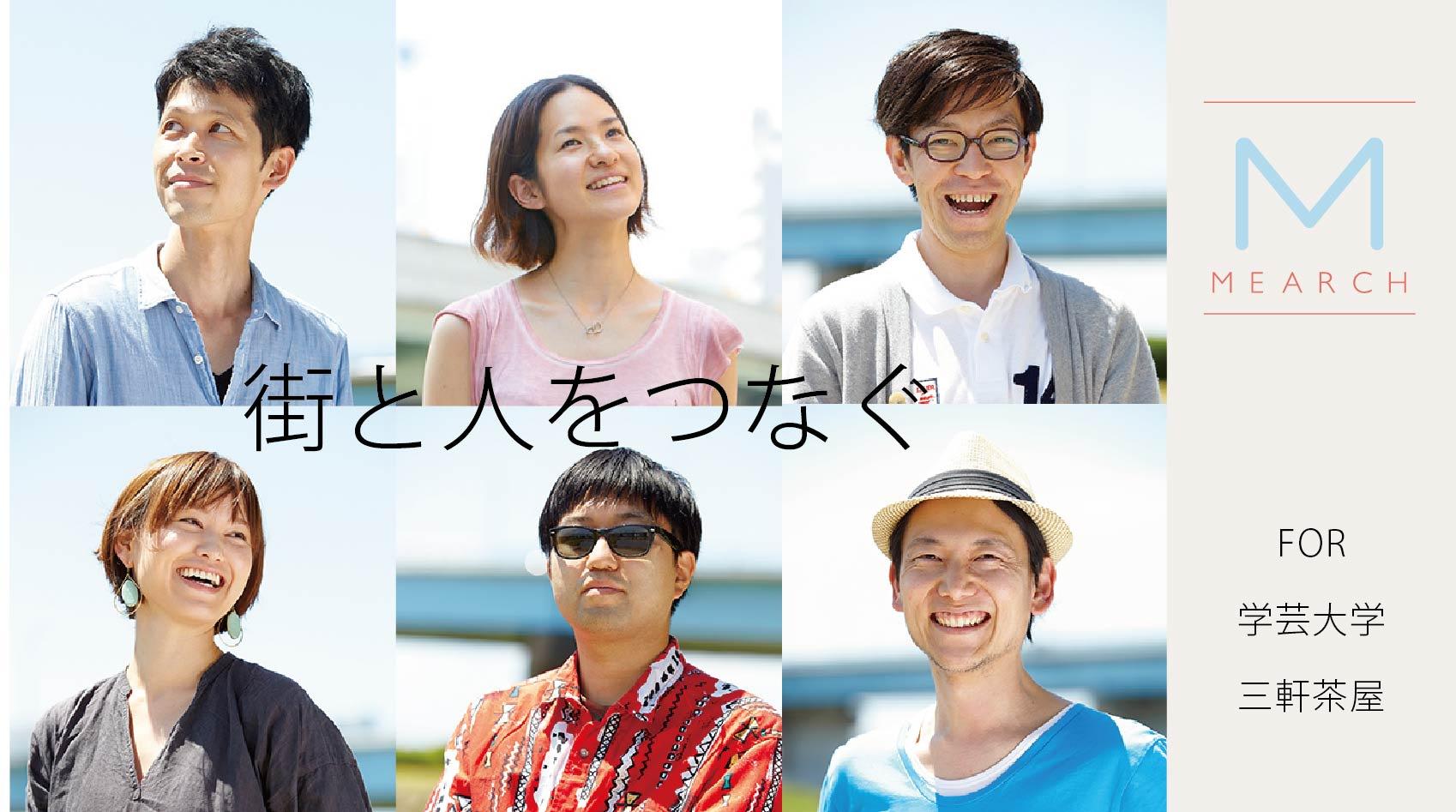 日本の街の魅力を動画で伝える新しい街プロモーションサイト MEARCH