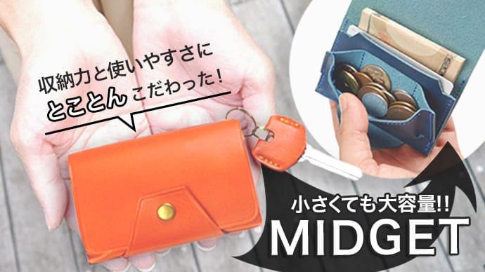 第二弾!ご意見とアイディアが詰まって進化した小さな財布MIDGET(ミジェット)