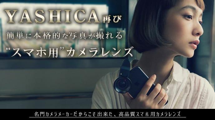 YASHICA再び!スマホで簡単に本格的な写真が撮れるマクロ&ワイドレンズキット