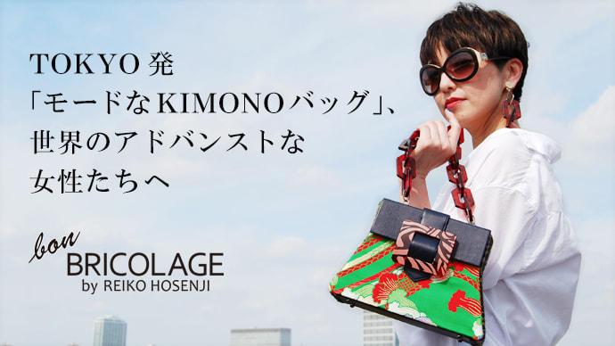 TOKYO発「モードなKIMONOバッグ」世界のアドバンストな女性たちへ。