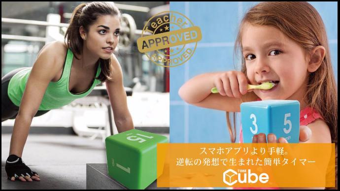 スマホのタイマーより手軽で簡単!面倒なセット作業ナシ!「Time Cube」