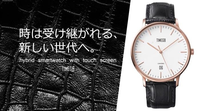 充電がいらない新感覚デザインスマートウォッチ「TIME GB」