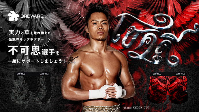 実力と華を兼ね備えた気鋭のキックボクサー・不可思選手を一緒にサポートしましょう!