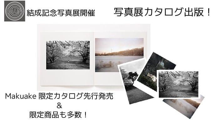 アート写真家集団[BAUM] 初回写真展記念!写真展カタログ先行発売!