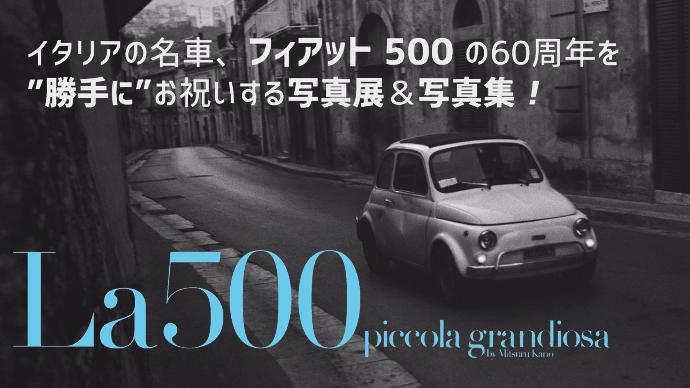 イタリアの名車、フィアット 500 の60周年を勝手にお祝いする写真展&写真集!