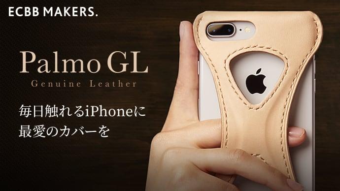 イタリア本革x職人の手作り!片手でも落ちないiPhoneカバー:Palmo GL