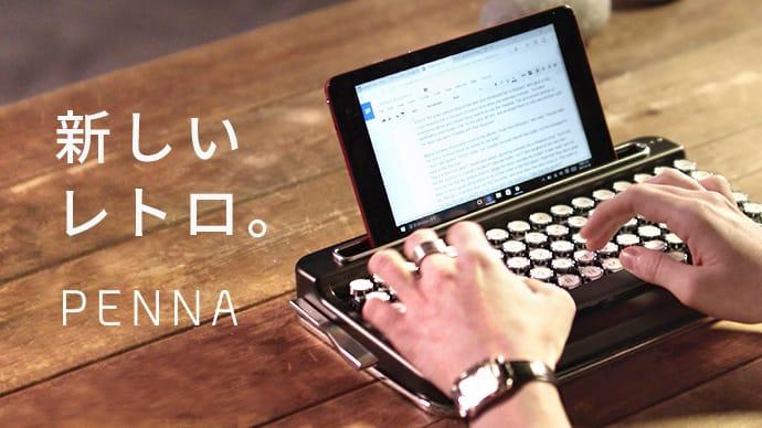 レトロな雰囲気。なのにデジタル。タイプライター風ワイヤレスキーボード「PENNA」