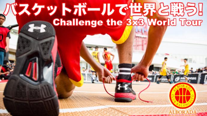 世界と戦うチームを目指して!バスケットボール3x3チーム「アルボラーダ」の挑戦!