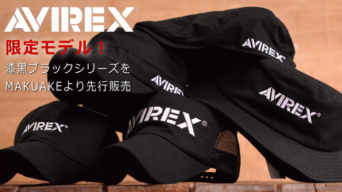 世界的な人気を誇るAVIREXより5種限定モデルの帽子(キャップ)が登場!