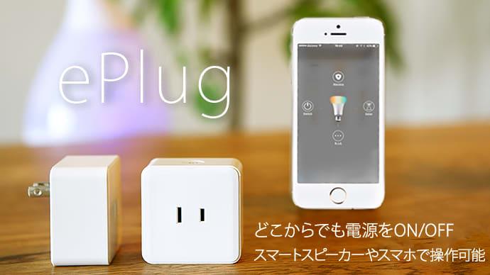 月額無料!スマホ&音声で電源をIoT化するプラグ「ePlug(イープラグ)」