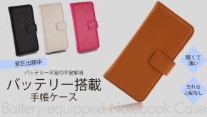Assist Noteで充電!手帳型モバイルバッテリーケースiPhone678用