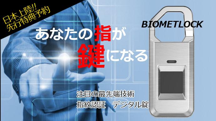 指が鍵になる!最大30人登録OK!世界最先端の指紋認証電子錠BIOMETLOCK