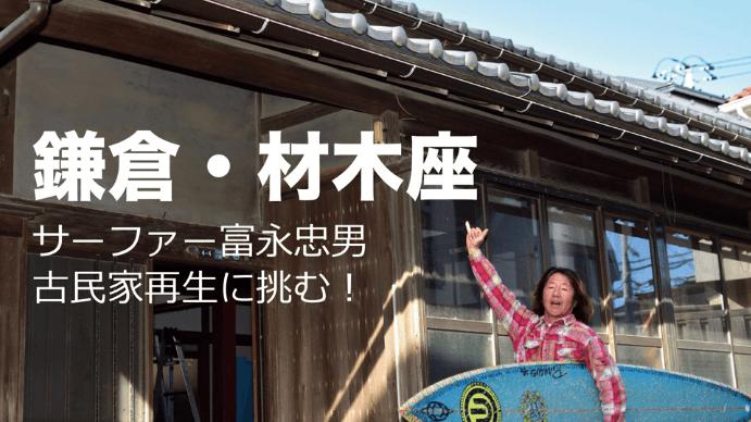 【鎌倉・材木座海岸】新たな幕開け、サーファーが挑む古民家再生プロジェクト!!
