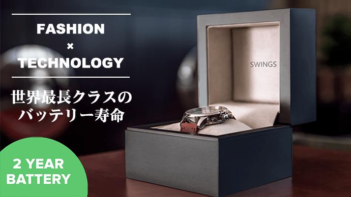 高級クラシック時計デザイン。スイス式アナログスマートウォッチ【SWINGS】